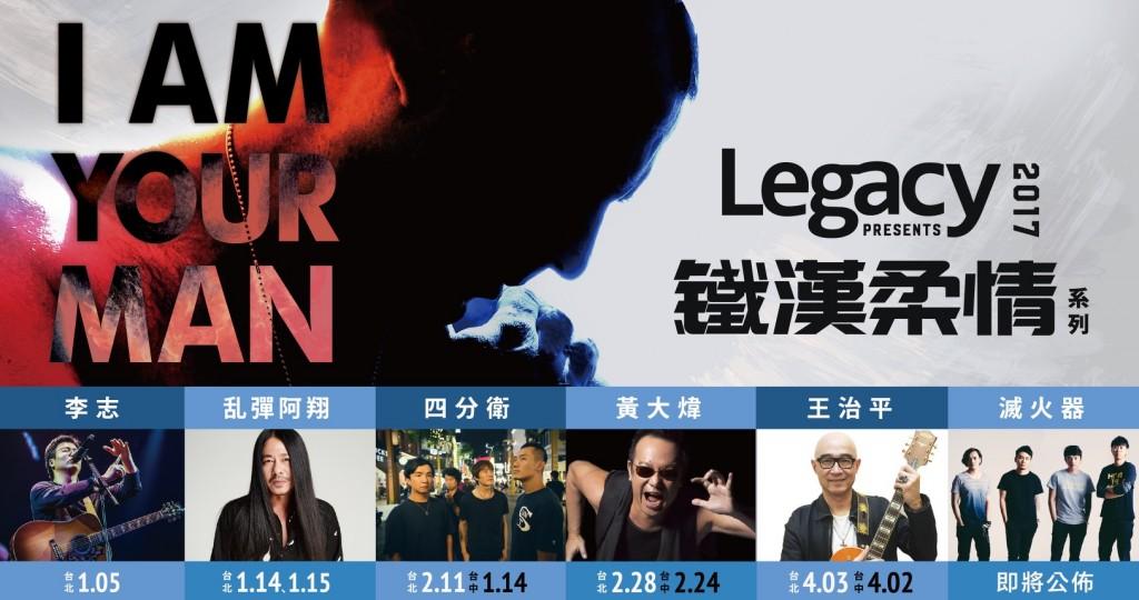 2017 Legacy 鐵漢柔情系列演唱會尚有滅火器樂團,更多資訊請洽官方網站。