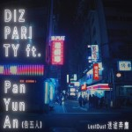 Dizparity x 告五人潘雲安 大團誕生 2017 年全新主題曲《迷途奔塵》釋出!