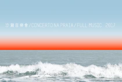 HUSH Full Music 沙灘音樂會