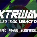 滾石電音 ROKON 首波廠牌派對 台灣電音新起點