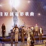 Supper Moment〈沙燕之歌〉榮獲電影金像獎最佳原創歌曲