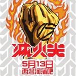 睽違四年載譽歸來 滅火器巡迴演唱會香港站
