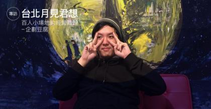 20170410_專訪_月見君想_2