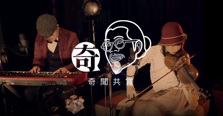 20170418_奇聞共賞