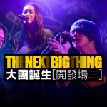 現場直擊:The Next Big Thing 大團誕生 開發場 2