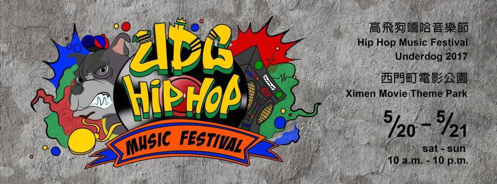 UnderDog 嘻哈音樂節原定於 5/20-5/21 舉行。