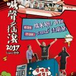糯米糰、雀斑Legacy台中喊聲搖滾再度合作!法蘭黛挾台北完售氣勢襲捲中台灣