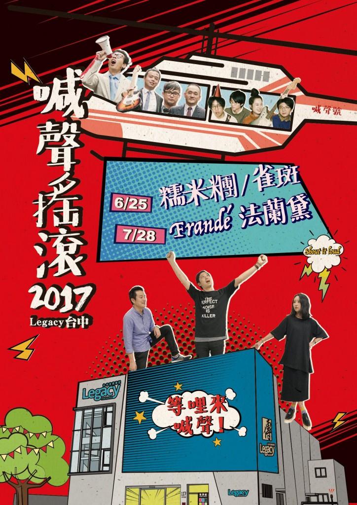「糯米糰」、「雀斑樂團」一日限定雙重驚喜 「Frandé 法蘭黛樂團」挾台北演出完售氣勢襲捲中台灣