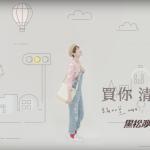 「買你」終於有MV啦 魏如萱俏皮翻玩代表作