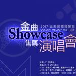 Hello Nico、謝震廷、落日飛車 2017金曲售票演唱會SHOW CASE售票倒數中