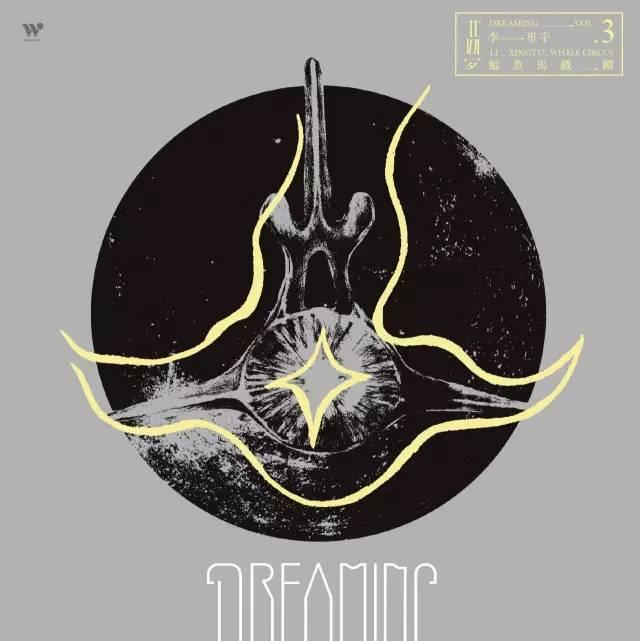 專輯封面主視覺,是一隻鯨魚脊椎骨的橫剖圖。這幅代表著「鯨落」的意象,與死亡有著密不可分的關聯。