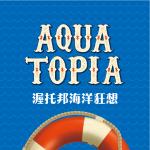 基隆港版的「海洋音樂祭」 Aquatopia渥托邦公布演出名單!