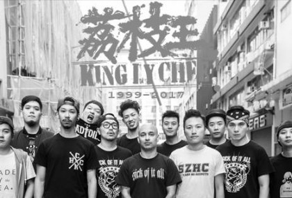 King Ly Chee 荔枝王