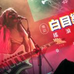 【專訪】搖滾奇花熟成果:白目樂隊