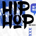【嘻哈地下物語】銳不可擋的新勢力:戰犯音樂
