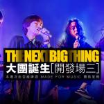 現場直擊:The Next Big Thing 大團誕生 開發場 3