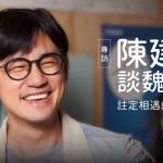 【專訪】陳建騏談魏如萱:為什麼我們不能接受一個怪腔怪調的華語歌手?