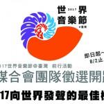 2017 世界音樂節在臺灣 媒合會團隊徵選開跑