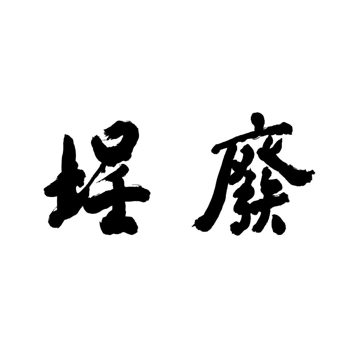團照-廢埕
