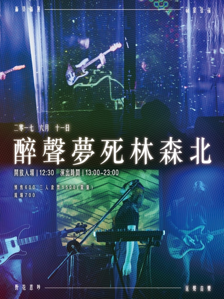 參演樂團-Customood(上)、川秋沙(下)