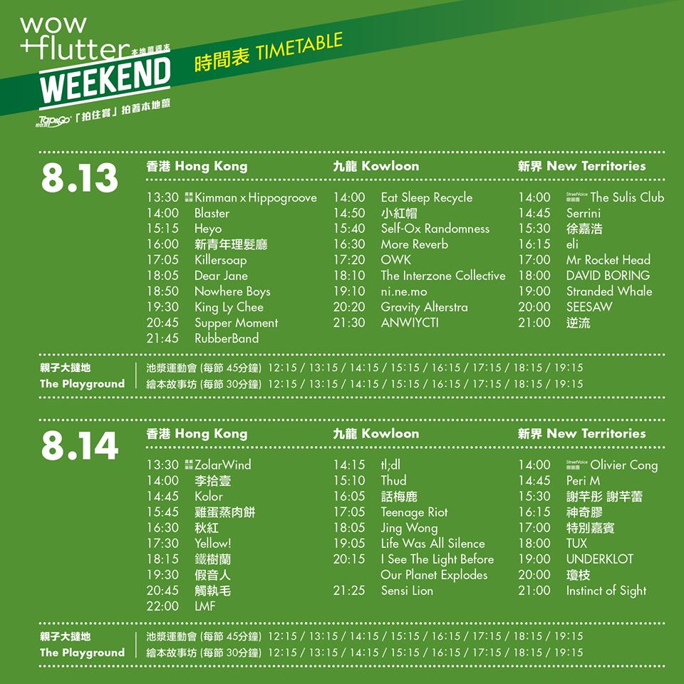 去年首屆本地薑週末設有三大舞台,超過 50 組單位輪番上台獻技