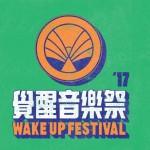 【歌單】名人推薦 來 Wake Up 音樂祭聽什麼?