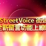 隱身程式後的段子手:StreetVoice街聲App更新頁面上的梗是他們寫的!