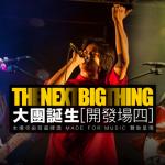 現場直擊:The Next Big Thing 大團誕生 開發場 4