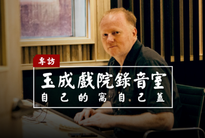 20170621_專訪 玉成戲院錄音室