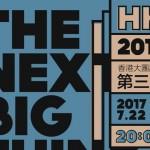 繼續多元 2017香港大團誕生第三季徵選結果公佈