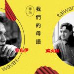 【Taiwanese Waves】我們的母語:桑布伊、滅火器