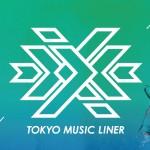 宇宙人與日本樂團Nulbarich攜手 TOKYO MUSIC LINER台灣站週日開演