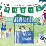旺福參演毛孩綠生活節 二手寵物用品換潔牙骨