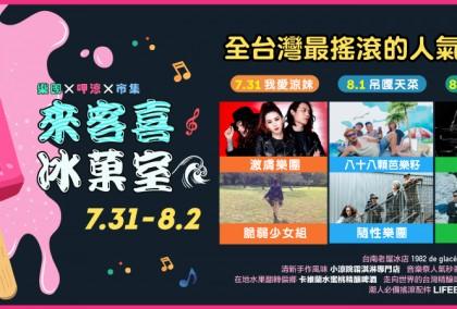 【來客喜冰菓室】全台灣最搖滾的人氣冰店