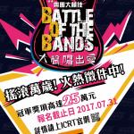 ICRT樂團徵選開始徵件 優勝打歌期一個月