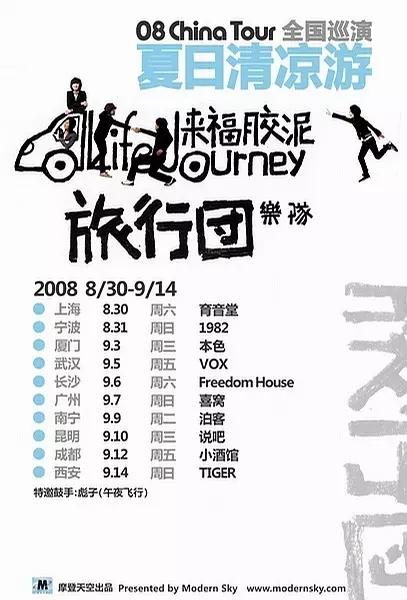 旅行團 2008 年巡演時,徐彪還是特邀鼓手