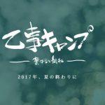 分享音樂與芬多精!害喜喜、張雅淳受邀參加日本乙事キャンプ音樂祭