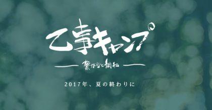 2017-乙事-1