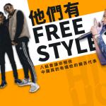 他們有freestyle?八組會讓你相信 中國真的有嘻哈的饒舌代表