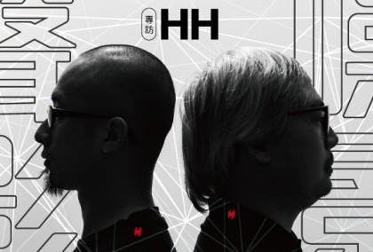 20170706-專訪-HH