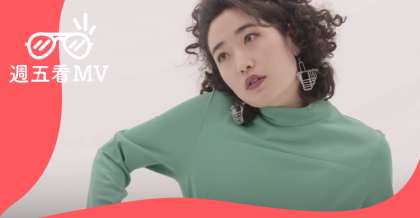 20170707_週五看MV