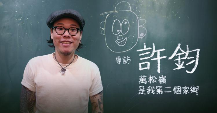 請許鈞在黑板上畫些什麼吧,他畫了自己。