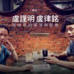【專訪】同手同腳拍電影:《接線員》導演盧謹明、配樂盧律銘