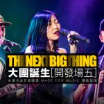現場直擊:The Next Big Thing 大團誕生 開發場 5