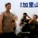 【遊記】楊盛堯:與五五身的加里山假期