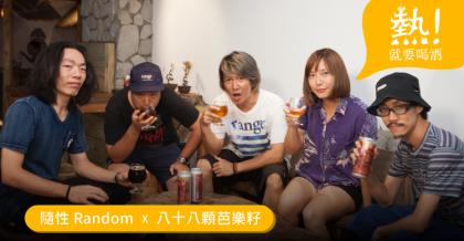 8 月 1 日登場的第一組樂團八十八顆芭樂籽,派出唯一女性團員冠伶(右二)代表受訪。第二組樂團隨性(左起:貝斯手卓杯、主唱蛋糕、鼓手含書、吉他手阿拓)給人一種「並非所有龐克團都很會喝酒」的獨特印象,因此就算約在酒吧採訪,大家還是都點氣泡飲料和水。