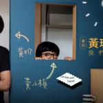 【Taiwanese Waves】我們的生活歌:黃玠、黃小楨