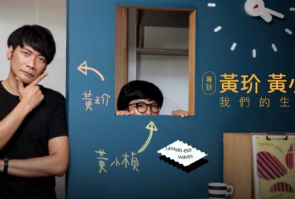 20170724 專訪 黃玠 黃小楨