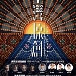106 年「臺灣原創流行音樂大獎」入圍名單出爐!