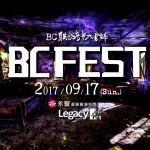 金屬  台味  潮流  三位一體   BCFEST 九月登場